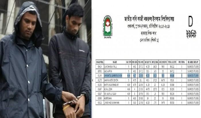 নজরুল বিশ্ববিদ্যালয়ে ভর্তি জালিয়াতি: ছাত্রীর পরিবর্তে ছাত্র !