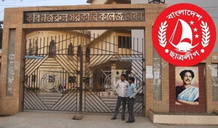 কবি নজরুল কলেজে ভর্তি জন্য অতিরিক্ত টাকা নিচ্ছে ছাত্রলীগ