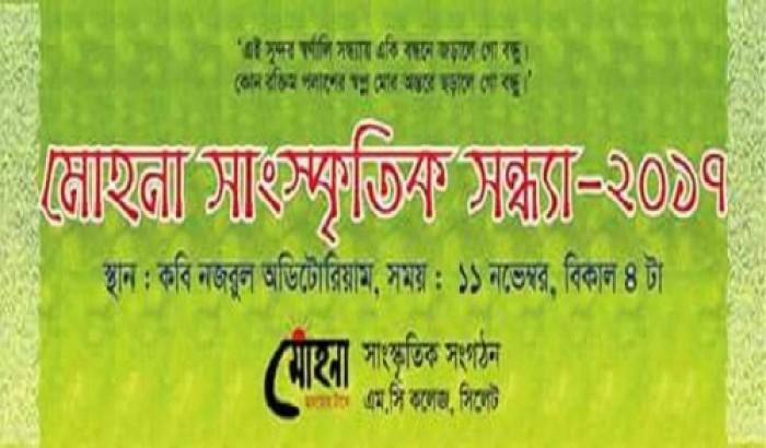 এমসি কলেজ মোহনা'র সাংস্কৃতিক সন্ধ্যা শনিবার