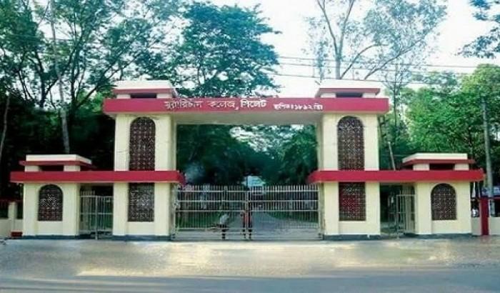 এমসি কলেজ শিক্ষার্থী নিখোঁজের ঘটনায় মানববন্ধন
