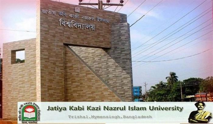 প্রধানমন্ত্রী স্বর্ণপদক পাচ্ছেন নজরুল বিশ্ববিদ্যালয়ের ৭ শিক্ষার্থী