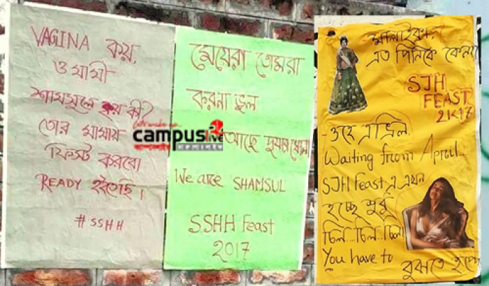 বাকৃবিতে এসব কী : ওহে এভ্রিল, Waiting from April!